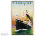 東洋汽船・天洋丸級客船のポスター | レプリカポストカード2630