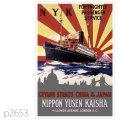 日本郵船・賀茂丸級客船のポスター | レプリカポストカード2653