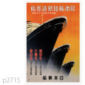 日本郵船・新田丸級客船のポスター | レプリカポストカード2715
