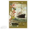 フレンチライン・客船トゥレーヌのポスター | レプリカポストカード2721
