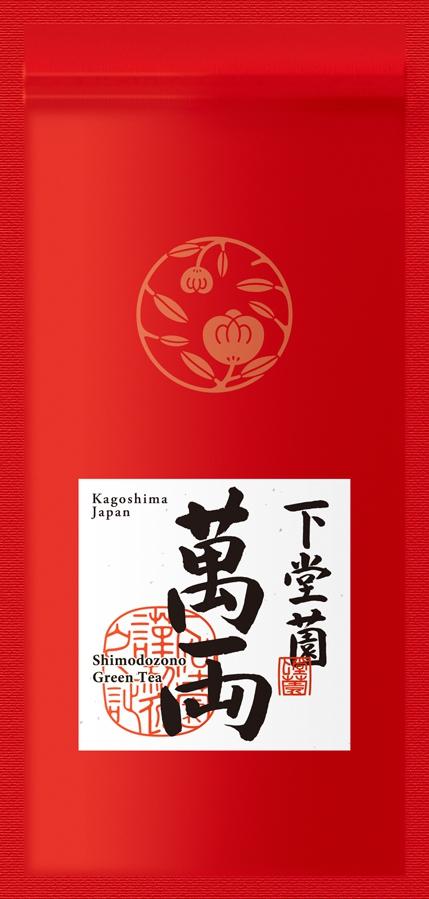 【萬両】毎月2袋お届けコース【送料無料】