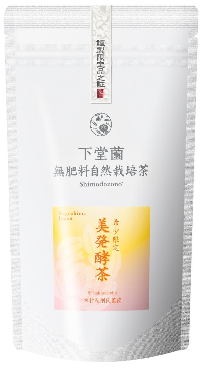 終売  【無肥料自然栽培茶】 美発酵茶 50g