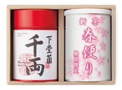 春便り・千両 2缶セット