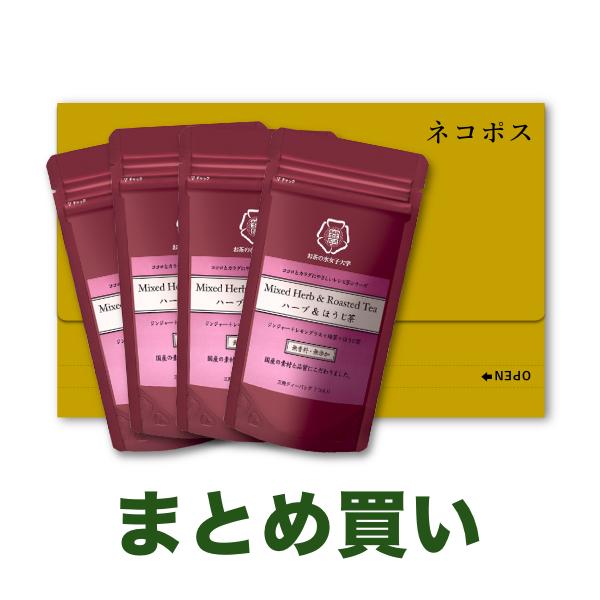 【送料無料】ハーブ&ほうじ茶2.3g×7TB 4袋まとめ買い