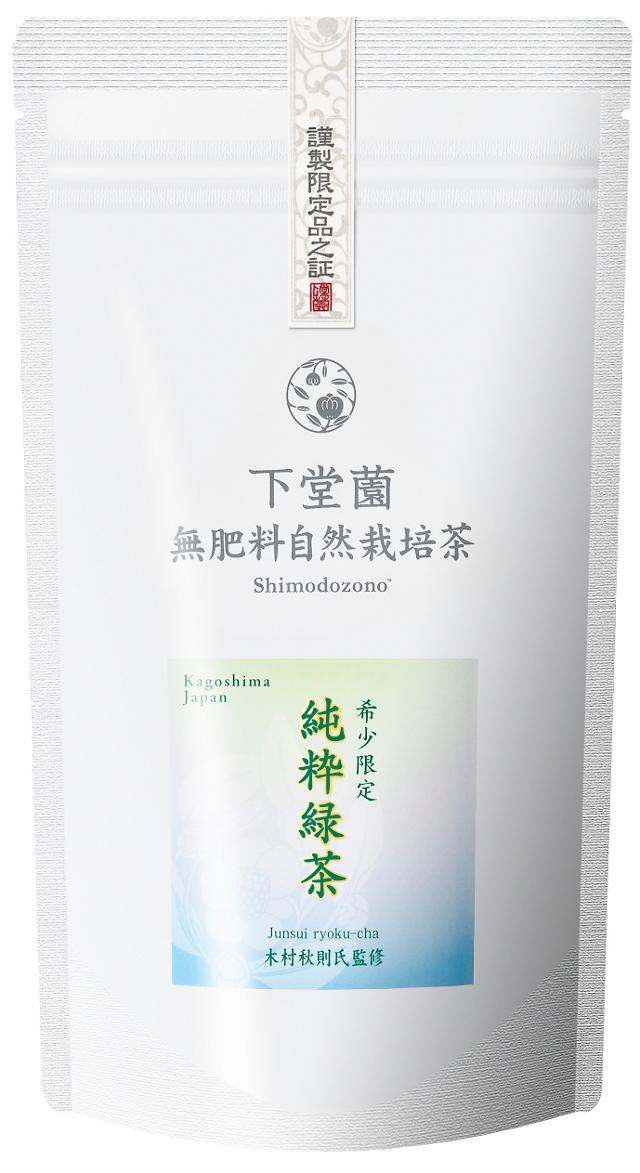 【無肥料自然栽培茶】 純粋緑茶 50g (全国送料無料)