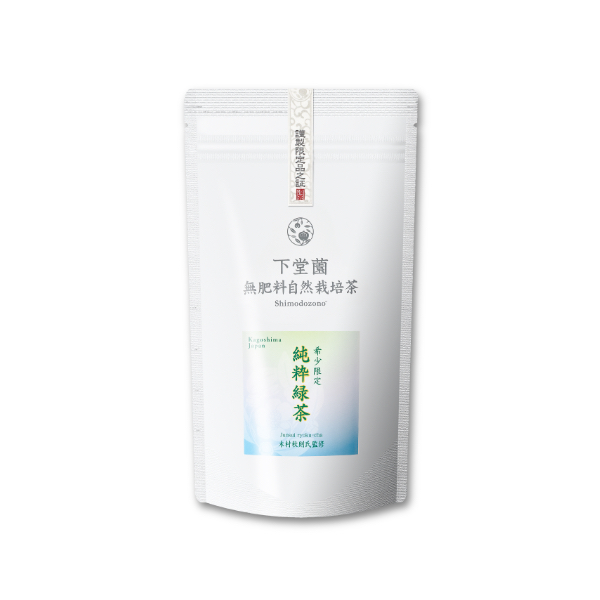 【無肥料自然栽培茶】 純粋緑茶