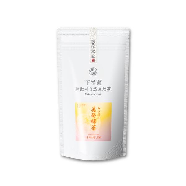 【無肥料自然栽培茶】 美発酵茶 50g (全国送料無料)