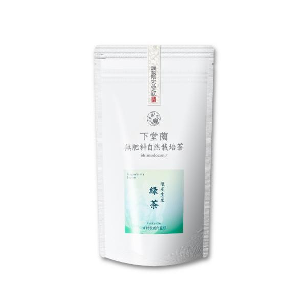 【無肥料自然栽培茶】 緑茶
