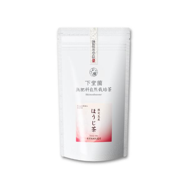 【無肥料自然栽培茶】 ほうじ茶