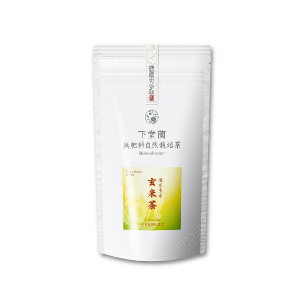 【無肥料自然栽培茶】 玄米茶 100g