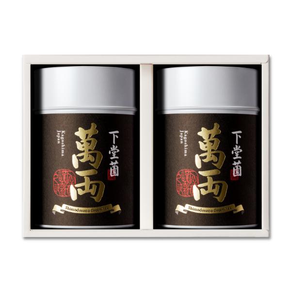 ゆたかみどり萬両 2缶ギフトセット(箱)