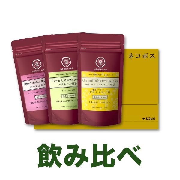 【お茶大協同開発】レシピ茶3種オススメセット