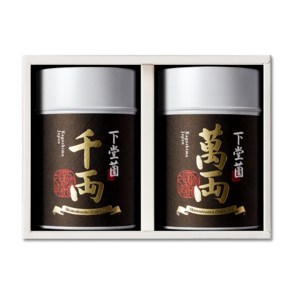 ゆたかみどり千両・萬両2缶セット(箱)