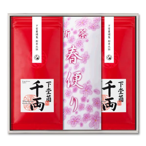 新茶NO.1ギフト