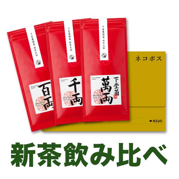 【初回限定・送料無料】新茶ゆたかみどり飲み比べセット