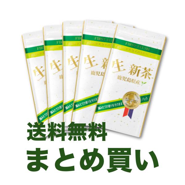 【新茶予約】生新茶まとめ買い 【送料無料】