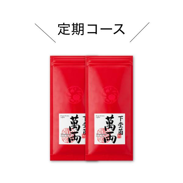【定期コース】萬両2~3袋お届け【送料無料】