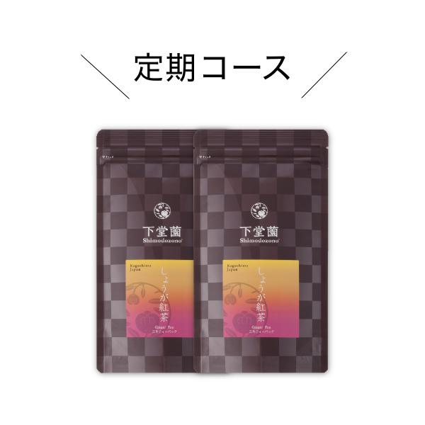 【定期コース】しょうが紅茶2~3袋お届け【送料無料】