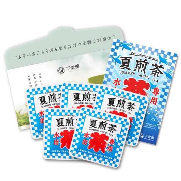 【初回限定・送料無料】夏煎茶おためしセット