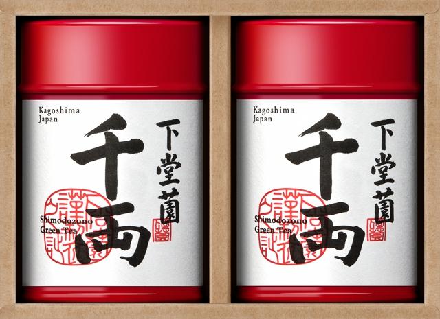 ゆたかみどり千両 2缶ギフトセット(箱)