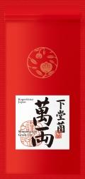 【萬両】毎月3袋お届けコース【送料無料】