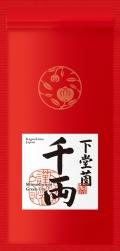 【千両】毎月3袋お届けコース【送料無料】
