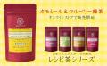 【お茶大協同開発】レシピ茶3種オススメセット【送料無料】