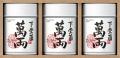 【弔事】ゆたかみどり萬両 3缶ギフトセット(箱)