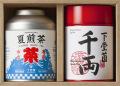 夏煎茶ギフト2