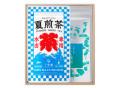 夏煎茶・ミント緑茶 2袋セット