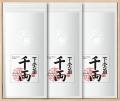 【弔事】ゆたかみどり千両 3袋ギフトセット(箱)