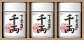 【弔事】ゆたかみどり千両 3缶ギフトセット(箱)