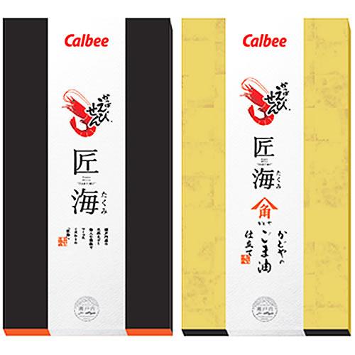 【お中元 送料無料】カルビー かっぱえびせん匠海 食べ比べ2箱セット(16406_15423)
