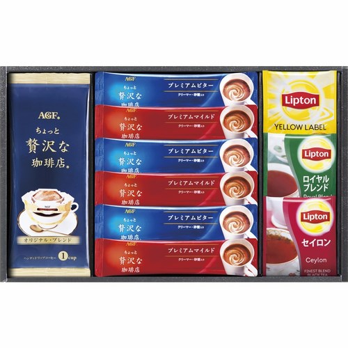 AGF&リプトン 珈琲・紅茶セット(L4141018)