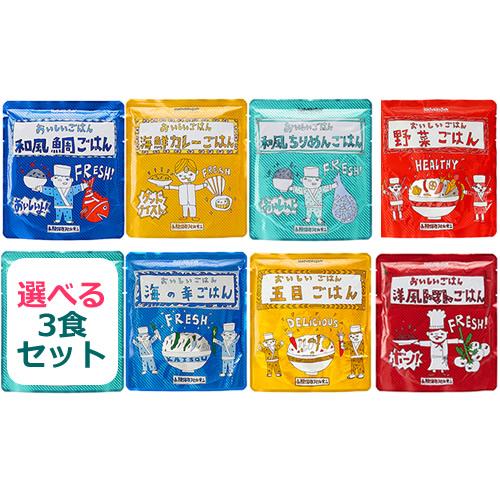 【送料無料】HOZONHOZON 長期保存対応食品 おいしいごはん 選べる3食セット bousai-3set