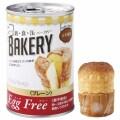 AST新・食・缶ベーカリー プレーン 220453-01
