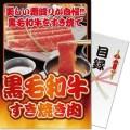 目録・A4パネル付 黒毛和牛すき焼き300g ( A10423 )