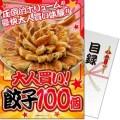 目録・A4パネル付 大人買い!餃子100個 ( A10427 )