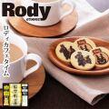 ロディ カフェタイムセット(C2213555)