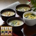 【送料無料】フリーズドライ おみそ汁&たまごスープ(W19-01)