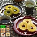 【送料無料】バウムクーヘン・コーヒー・煎茶ティ-バッグセット(W17-01)