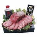 【送料無料 産地直送】松阪牛ローストビーフ(S35908)