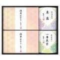 【送料無料】市田ひろみ 宇治茶ティーバッグ&米菓ギフト(W11-04)