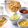 北海道Premium海鮮パスタ&野菜スープセットAA057