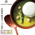 北海道野菜スープMONAKAセットAA210