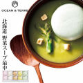 北海道野菜スープMONAKAセットCA212