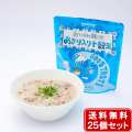 【送料無料】HOZONHOZON 長期保存対応食品 おいしい雑炊 あさり入り十穀米25食セット bousai-asari-25set