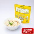 【送料無料】HOZONHOZON 長期保存対応食品 おいしいごはん 五目ご飯25食セット bousai-gomoku-25set