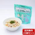 【送料無料】HOZONHOZON 長期保存対応食品 おいしいごはん 和風ちりめんご飯25食セット bousai-tirimen-25set