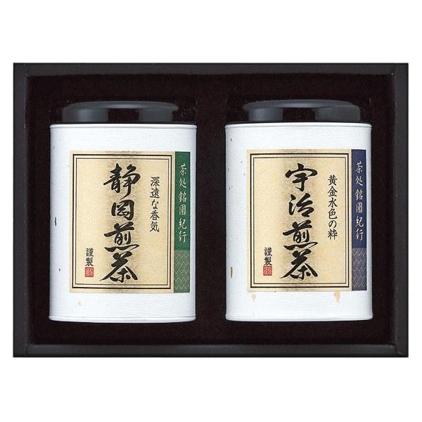 茶処銘園紀行  2000円 おこころざし.com[公式]